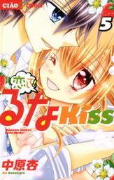 恋して!るなKISS(5)