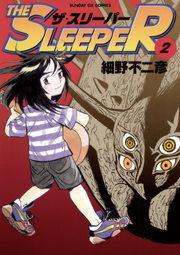 THE SLEEPER(2)