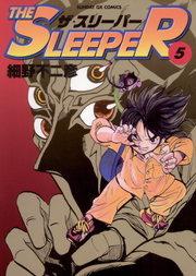 THE SLEEPER(5)