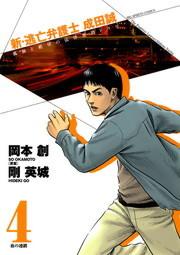 新・逃亡弁護士 成田誠(4)