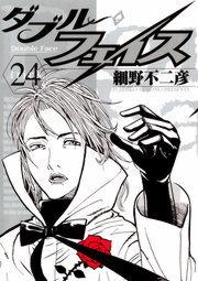ダブル・フェイス(24)