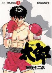 太郎(TARO)(1)