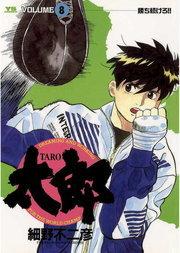太郎(TARO)(8)