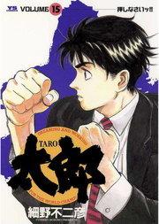 太郎(TARO)(15)