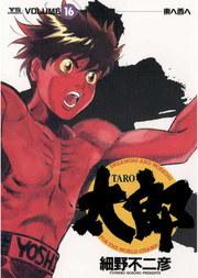 太郎(TARO)(16)