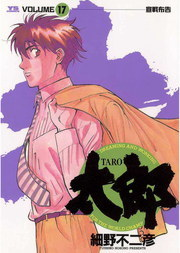 太郎(TARO)(17)