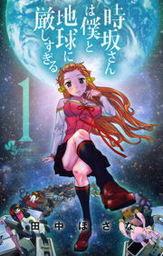 時坂さんは僕と地球に厳しすぎる。(1)