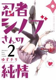 忍者シノブさんの純情(2)