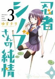 忍者シノブさんの純情(3)