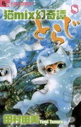 猫mix幻奇譚とらじ(8)