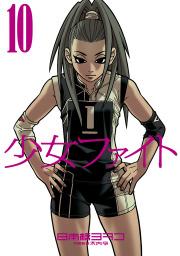 少女ファイト(10)