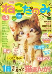 月刊ねこだのみVol.3