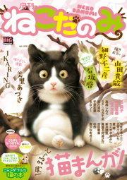 月刊ねこだのみVol.4