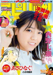 週刊ビッグコミックスピリッツ 2017年13号(2017年2月27日発売)