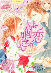 絶対恋愛Sweet 2017年9月号