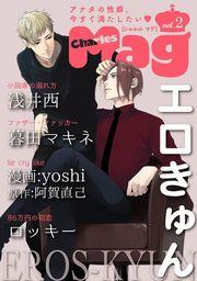 Charles Mag -エロきゅん- vol.2