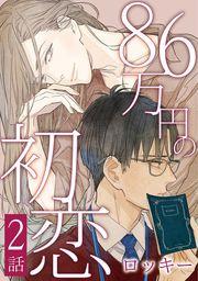 86万円の初恋 2