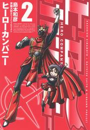 ヒーローカンパニー(2)