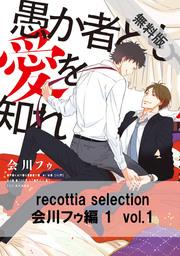 recottia selection 会川フゥ編1 vol.1【期間限定 無料お試し版】
