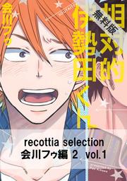 recottia selection 会川フゥ編2 vol.1【期間限定 無料お試し版】