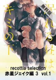 recottia selection 赤星ジェイク編3 vol.1【期間限定 無料お試し版】
