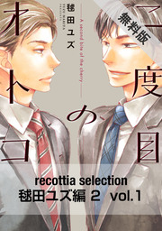 recottia selection 毬田ユズ編2 vol.1【期間限定 無料お試し版】