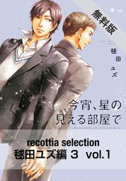 recottia selection 毬田ユズ編3 vol.1【期間限定 無料お試し版】