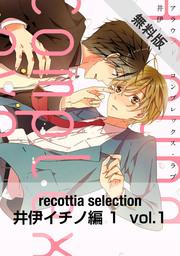 recottia selection 井伊イチノ編1 vol.1【期間限定 無料お試し版】