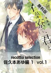 recottia selection 佐久本あゆ編1 vol.1【期間限定 無料お試し版】