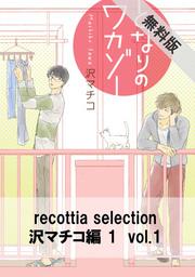 recottia selection 沢マチコ編1 vol.1【期間限定 無料お試し版】
