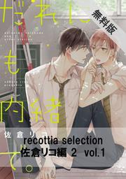 recottia selection 佐倉リコ編2 vol.1【期間限定 無料お試し版】
