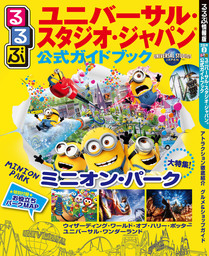 るるぶユニバーサル・スタジオ・ジャパン(R) 公式ガイドブック(2018年版)