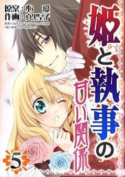 姫と執事の甘い関係5巻