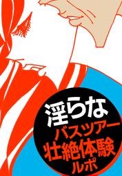 淫らなバスツアー壮絶体験ルポ【Special】 ~モラルを忘れた女子5人の猥褻エッチ日記~