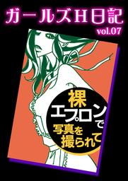 裸エプロンで写真を撮られて【Special】~10代処女5人の凌辱H初体験日記~
