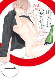 酔いどれ恋をせず(1)【電子限定おまけ付き】