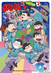 おそ松さん 公式アンソロジーコミック こぼれ話集2