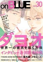 onBLUE vol.30【電子限定特典付き】