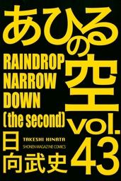 あひるの空(43) RAINDROP NARROW DOWN[the second]