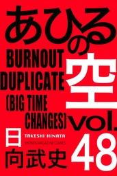 あひるの空(48) BURNOUT DUPLICATE[BIG TIME CHANGES]