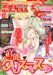 恋愛LoveMAX 2011年12月号
