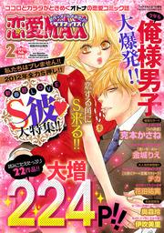 恋愛LoveMAX2012年2月号