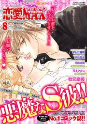 恋愛LoveMAX 2012年8月号