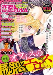 恋愛LoveMAX 2013年10月号