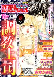 恋愛LoveMAX 2013年12月号