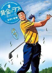 黄金のラフ2~草太の恋~(8)
