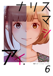 ナリスマシアイ 第6巻