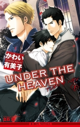UNDER THE HEAVEN(下)【イラスト入り】