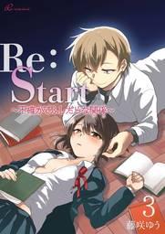 Re:Start ~不確かでふしだらな関係~ 3