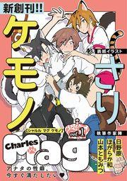 Charles Magケモノ vol.1